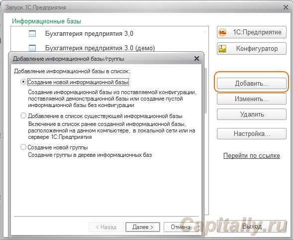 Установка новой конфигурации в 1с 8.2 1с sql сервер настройка
