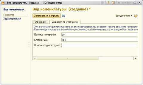 Номенклатура и номенклатурные группы в 1С: Бухгалтерии предприятия 8 — как использовать правильно?