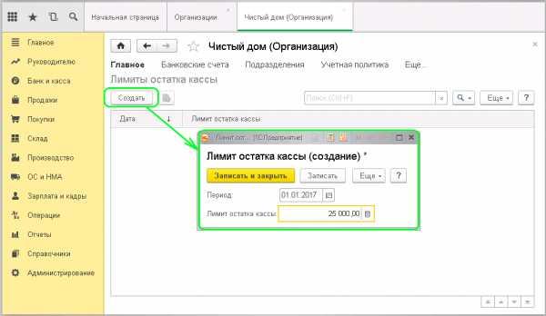 Как открыть смену в 1с 8.3 бухгалтерия орган государственной регистрации ооо