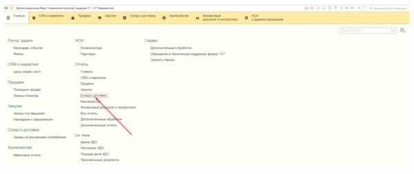 Как посмотреть остатки в программе 1С: Розница (версии 2.1 и 2.2)