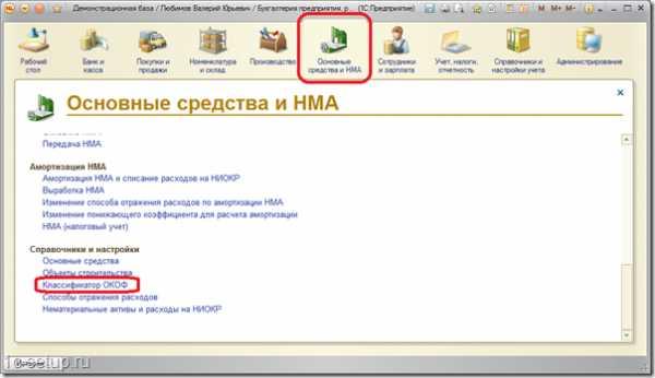Справочник окоф для 1с 8. 2 tekstarticle.