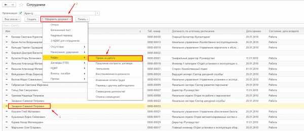 Совместительство 1с программист установка ety номенклатуры в 1с 8.2