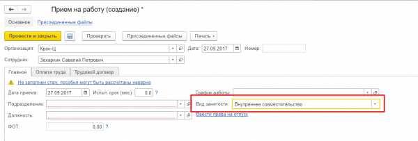 Совместительство 1с программист 1с хранение пользовательских настроек